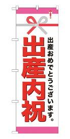 GNB-921 のぼり旗 出産おめでとうございます。出産内祝 素材:ポリエステル サイズ:W600mm×H1800mm ※お取寄商品