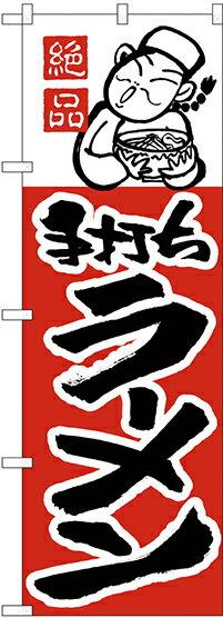 H-2 のぼり旗 手打ちラーメン 素材:ポリエステル サイズ:W600mm×H1800mm ※お取寄商品