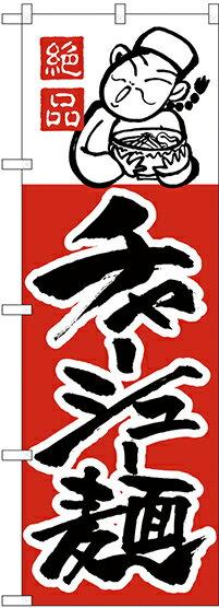 H-3 のぼり旗 チャーシュー麺 素材:ポリエステル サイズ:W600mm×H1800mm ※お取寄商品
