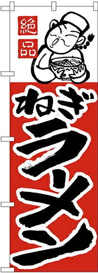 H-7 のぼり旗 ねぎラーメン 素材:ポリエステル サイズ:W600mm×H1800mm ※お取寄商品