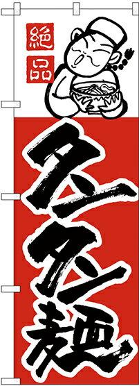 H-9 のぼり旗 タンタン麺 素材:ポリエステル サイズ:W600mm×H1800mm ※お取寄商品
