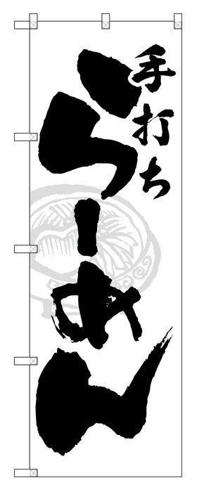 H017 のぼり旗 手打ちらーめん 素材:ポリエステル サイズ:W600×H1800mm
