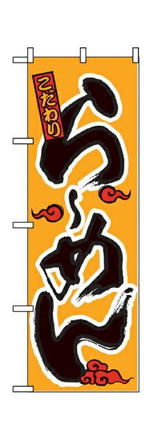 015 のぼり旗 こだわり らーめん 黄色(イエロー・オレンジ) 黒字 素材:ポリエステル サイズ:W600×H1800mm