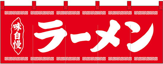 25004 綿のれん(綿暖簾) ラーメン 赤地1色 W1700×H600mm 素材:天竺木綿 共チチ仕立て 顔料捺染