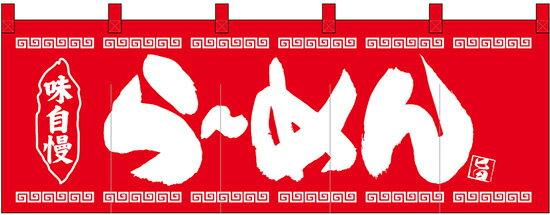 25006 綿のれん(綿暖簾) らーめん 赤地1色 W1700×H600mm 素材:天竺木綿 共チチ仕立て 顔料捺染