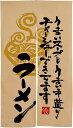 3568 エステル麻のれん ラーメン サイズ:W840mm×H1450mm 素材:エステル麻(ポリエステル製) ※受注生産品(納期約…