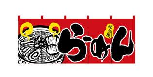 2524 フルカラーのれん(フルカラー暖簾) 味自慢 らーめん 赤(レッド) 黒字(ブラック) W1700mm×H650mm 素材:ポリエステルハンプ 共チチ仕立て 受注生産 裏面白無地