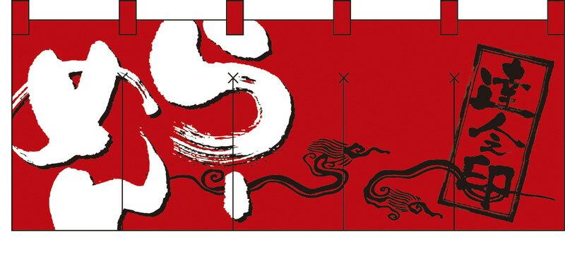 7681 フルカラーのれん(フルカラー暖簾) 達人之印 らーめん 赤(レッド) 白字(ホワイト) W1700mm×H650mm 素材:ポリエステルハンプ 共チチ仕立て 受注生産 裏面白無地