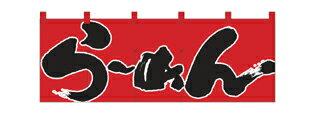 1122 綿のれん(綿暖簾) スタンダードタイプ らーめん 赤(レッド) 黒字(ブラック) W1700×H650mm 素材:天竺木綿 共チチ仕立て 顔料捺染
