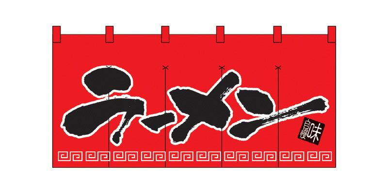 1140 綿のれん(綿暖簾) 少し大きめタイプ 味自慢 ラーメン 赤(レッド) 黒字(ブラック) W1700mm×H850mm 素材:天竺木綿 共チチ仕立て 顔料捺染