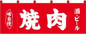 25015 綿のれん(綿暖簾) 焼肉酒ビール赤地1色 W1700×H600mm 素材:天竺木綿 共チチ仕立て 顔料捺染