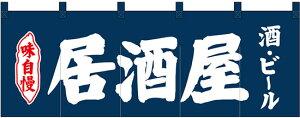 25018 綿のれん(綿暖簾) 居酒屋酒ビール紺地 W1700×H600mm 素材:天竺木綿 共チチ仕立て 顔料捺染