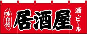 25019 綿のれん(綿暖簾) 居酒屋酒ビール赤地 W1700×H600mm 素材:天竺木綿 共チチ仕立て 顔料捺染