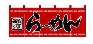 3422 綿のれん(綿暖簾) スタンダードタイプ 味自慢 らーめん 赤(レッド) 黒字(ブラック) W1700×H650mm 素材:天竺木綿 共チチ仕立て 顔料捺染