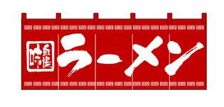 3423 綿のれん(綿暖簾) スタンダードタイプ 味自慢 ラーメン 赤(レッド) 白字(ホワイト) W1700×H650mm 素材:天竺木綿 共チチ仕立て 顔料捺染