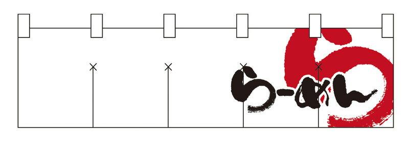 7804 綿のれん(綿暖簾) ショートタイプ らーめん 白(ホワイト) 黒字(ブラック) W1700×H450mm 素材:天竺木綿 共チチ仕立て 顔料捺染