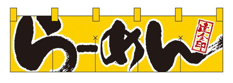 7805 綿のれん(綿暖簾) ショートタイプ 達人之印 らーめん 黄色(イエロー) 黒字(ブラック) W1700×H450mm 素材:天竺木綿 共チチ仕立て 顔料捺染