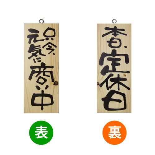木製サイン 2574 小サイズ(縦) 只今、元気に商い中/本日、定休日 ※くさりなし