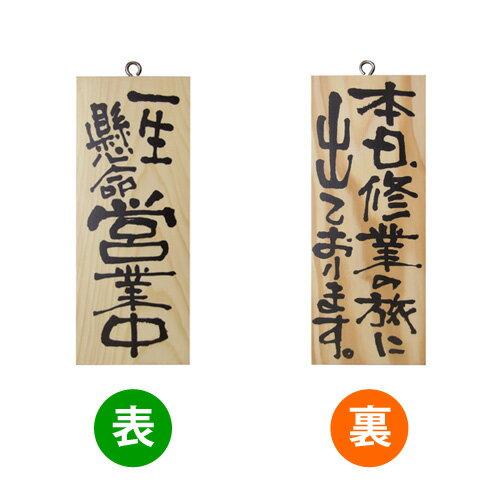 木製サイン 2577 小サイズ(縦) 一生懸命営業中/本日、修行の旅に出ております。 ※くさりなし