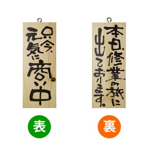 木製サイン 2578 小サイズ(縦) 只今、元気に商い中/本日、修行の旅に出ております。 ※くさりなし