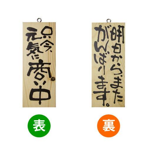 木製サイン 2584 小サイズ(縦) 只今、元気に商い中/明日から、またがんばります。 ※くさりなし