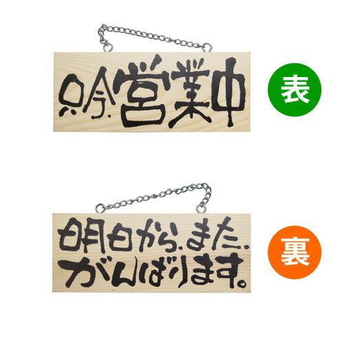 木製サイン 2603 小サイズ(横) 只今、営業中/明日から、またがんばります。