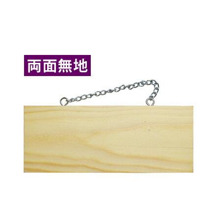 木製サイン 2618 小サイズ(横) 両面無地