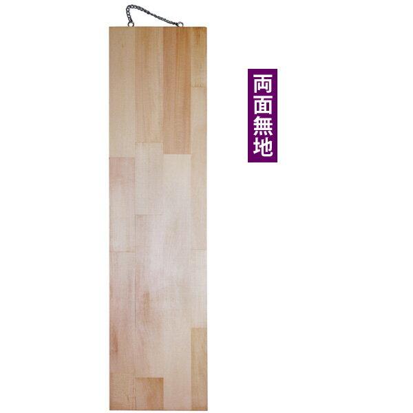 木製サイン 2622 特大サイズ 両面無地