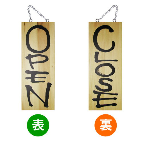木製サイン 3950 中サイズ OPEN/CLOSE