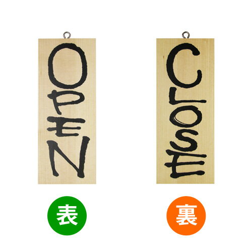 木製サイン 3953 小サイズ(縦) OPEN/CLOSE ※くさりなし