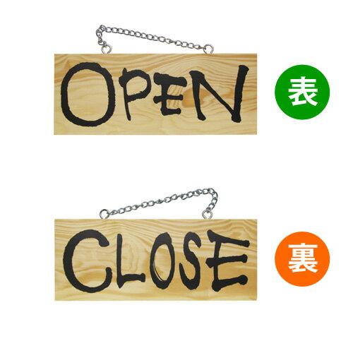 木製サイン 3956 小サイズ(横) OPEN/CLOSE