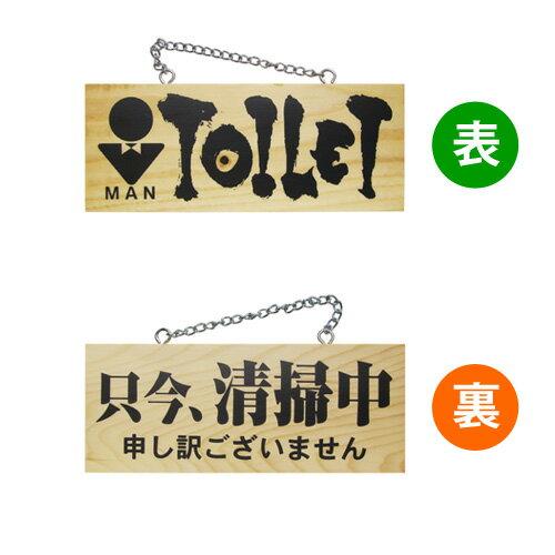 木製サイン 3959 小サイズ(横) MAN TOILET/只今、清掃中 申し訳ございません