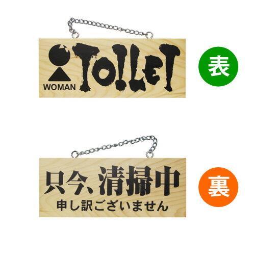 木製サイン 3960 小サイズ(横) WOMAN TOILET/只今、清掃中 申し訳ございません