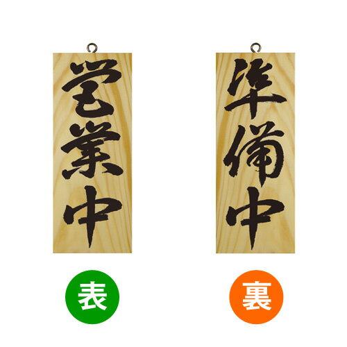 木製サイン 7623 小サイズ(縦) 営業中/準備中 ※くさりなし