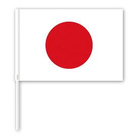 69368 手旗 日本 国旗 Lサイズ 素材:ポリエステル・パッカー付き サイズ:W450mm×H300mm パイプ:直径11mm ※受注生産品(納期約2週間)