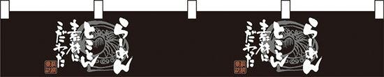 21864 カウンター横幕(切れ目なし) らーめん サイズ:W1750mm×H300mm 素材:トロピカル ※受注生産品(納期約2週間前後)