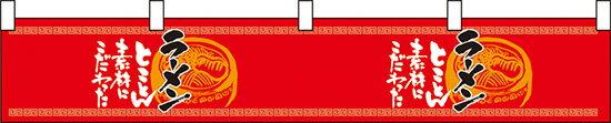 21865 カウンター横幕(切れ目なし) ラーメン サイズ:W1750mm×H300mm 素材:トロピカル ※受注生産品(納期約2週間前後)