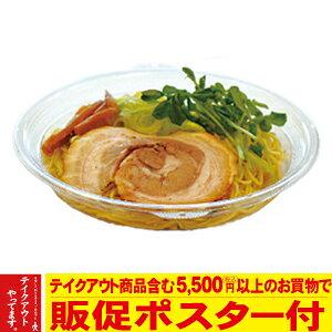 DLV麺20中皿-1【ポスター付】耐熱ラーメン丼 中皿のみ 入数 50個 ※お取寄商品