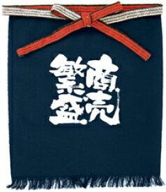 1041 帆前掛け「商売繁盛」(ポケット無し・短タイプ)