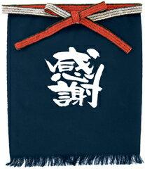 1045 帆前掛け「感謝」(ポケット無し・短タイプ)