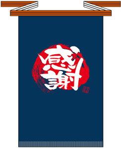 69762 帆前掛け「感謝」(ポケット無し・長タイプ) お店 飲食店