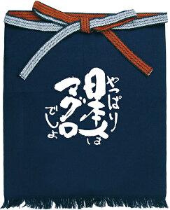 8720 帆前掛け「日本人はマグロ」(ポケット無し・短タイプ)お店 飲食店 ※受注生産品(納期約2週間)