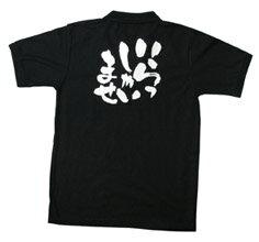 商売繁盛ポロシャツ「いらっしゃいませ」ブラック(黒) 5.3oz