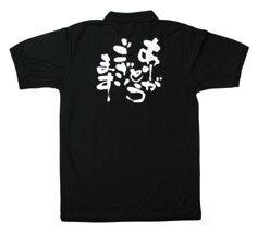 商売繁盛ポロシャツ「ありがとうございます」ブラック(黒) 5.3oz