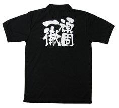 商売繁盛ポロシャツ「頑固一徹」ブラック(黒) 5.3oz