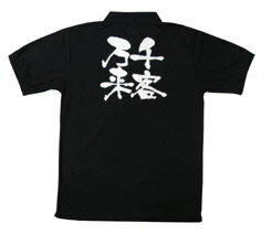 商売繁盛ポロシャツ「千客万来」ブラック(黒) 5.3oz