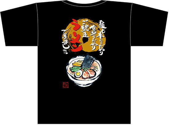 69853 フルカラーTシャツ XLサイズ 「ラーメン」 黒 5.6oz