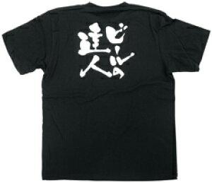 商売繁盛Tシャツ「ビールの達人」黒 5.6oz