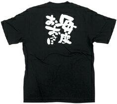 商売繁盛Tシャツ「毎度おおきに」黒 5.6oz