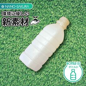 バイオマス 天然 生分解性 生分解性プラスチック 生分解性樹脂 マイクロプラスチック プラスチックゴミ プラスチック汚染 海洋プラスチック セルロースナノファイバー プラスチック 食器 ボトル 小